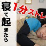 【腰痛改善ストレッチ】寝る前1分のナイトルーティンで朝の目覚めも超スッキリ♪