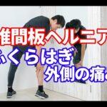 【椎間板ヘルニア】つらい足の外側のしびれをなくすストレッチ【毎日10分の筋膜リリースとエクササイズでしびれ解消】