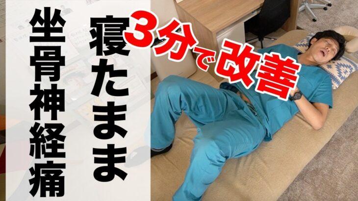 【寝たまま坐骨神経痛を治す】ほぼ100%効果ありのストレッチ!腰痛・足のしびれのない快適な生活を♪