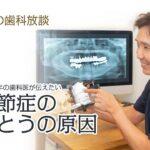 顎関節症歴20年の歯科医が伝えたい #1 〜 顎関節症のほんとうの原因