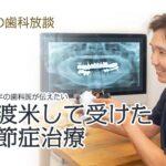 顎関節症歴20年の歯科医が伝えたい #3 〜 私が渡米して受けた顎関節症治療