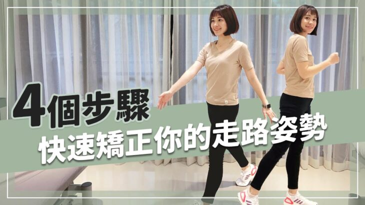 「正確走路」好重要!4個步驟 快速矯正你的走路姿勢|詹珞瑤 物理治療師 Veronica Rehab