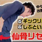 【ぎっくり腰、中々改善しない腰痛でお困りの方、必見】その原因は「仙骨のズレ」。歪んだ「仙骨のズレ」を改善する「仙骨リセット」の方法。【大分県大分市 綜合整体 GENRYU 】