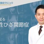 変形性ひざ関節症末期の所見【MRI解説】