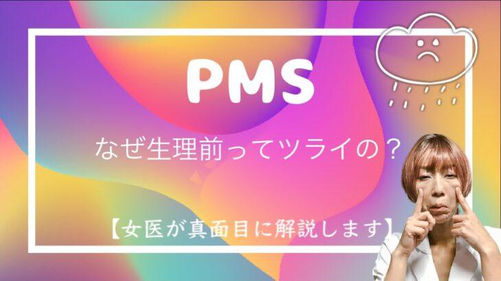 【PMS】月経前症候群; 生理前の不調は誰のせい?生理前の困った症状を解説します。