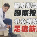 腳底按摩 別亂按!小心 足底筋膜炎 骨刺 找上你【VR挖健康】EP9 侯鐘堡醫師