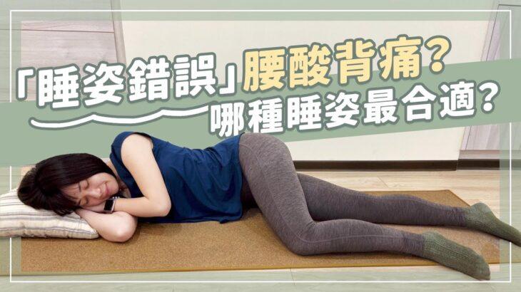 睡覺時腰痛該怎麼辦?睡姿好重要 正確睡姿減輕腰椎負擔|詹珞瑤 物理治療師 Veronica Rehab