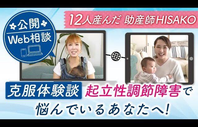 公開Web相談 【克服体験談】起立性調節障害で悩んでいるあなたへ!