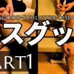 【オスグッド(成長痛)治し方を伝授】ストレッチ&マッサージ方法を公開