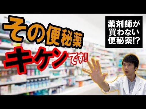 【薬剤師が解説】失敗しない便秘薬の選び方