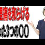 生理痛を和らげる3つの㊙️方法とは?!(札幌 婦人科専門)