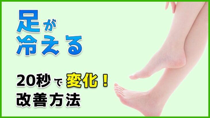 冷え改善 足の冷えの原因を改善し、冷え性を治す方法【改善】【冷え性】