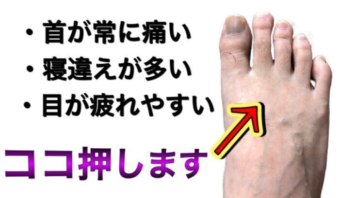 【頚椎ヘルニア 寝違え】足から改善!? 首の痛みを簡単に取る方法 【熊谷市】
