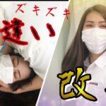 【ボキボキ整体】寝違えで首が回らない専門学生を劇的改善!