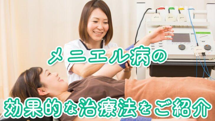 【メニエル病(メニエール病)の治療】めまいでお困りの方必見 メニエルの効果的な治療法|兵庫県西宮市 まつむら鍼灸整骨院・整体