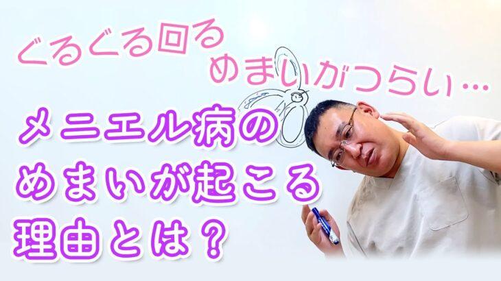 【メニエル病(メニエール病)のめまい】メニエルでぐるぐる回るめまいが起こる理由とは?効果的な治療法|兵庫県西宮市 まつむら鍼灸整骨院・整体