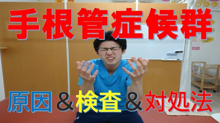 手根管症候群の3つのポイント〜原因&検査&対処法〜