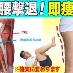 【反り腰改善】脚やせストレッチ方法!太もも痩せる&お腹痩せ
