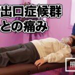 【胸郭出口症候群】歩くと肩周りが痛くなる、立ち上がると痛むかかと《熊谷剛が一瞬で症状を改善させる》