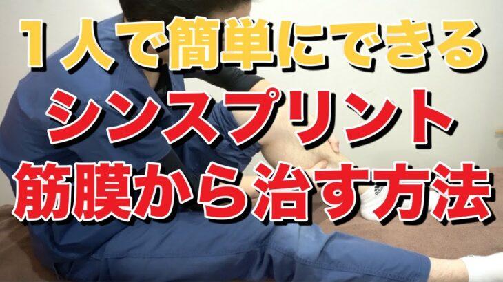 【シンスプリント】1分でできる!筋膜からシンスプリントを改善する方法