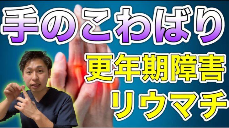 【更年期障害、リウマチ】手のこわばりで悩んでいませんか?
