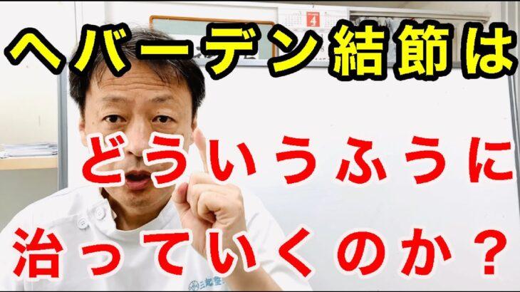 指の第一関節に痛みの出るヘバーデン結節はどんな形で治っていくのか?東京都杉並区久我山駅前鍼灸整体院「三起均整院」