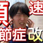 顎関節症の痛みを速攻で良くする方法