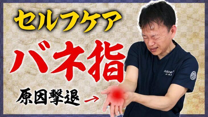 【バネ指】自分で改善!【指の痛み】