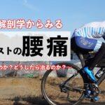 サイクリストが抱える腰痛〜なぜ痛くなるのか?どうしたら治るのか?〜