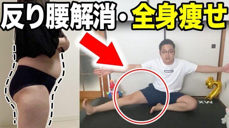 【反り腰改善】お腹痩せ&脚やせ出来るストレッチ方法【太もも痩せるストレッチ】