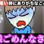 【あるある】お腹が痛い時にありがちなことwww【15選】