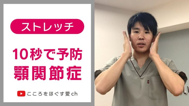 【1日10秒ストレッチ】顎関節症の予防とセルフストレッチ