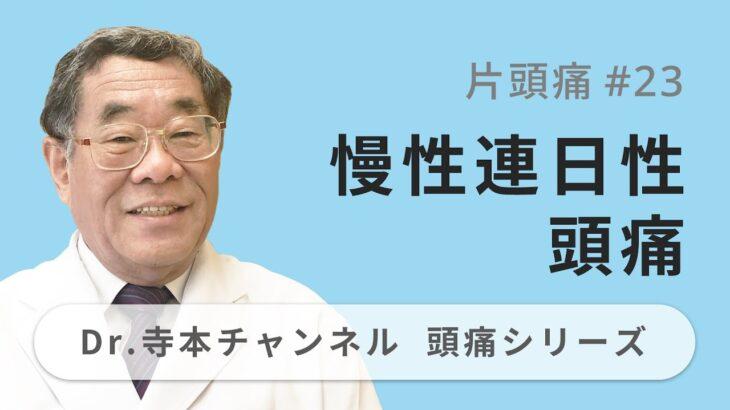 【頭痛シリーズ】2.片頭痛 #23 慢性連日性頭痛(Dr.寺本チャンネル)