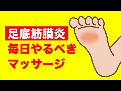 足底筋膜炎に抜群に効く5つのマッサージ【毎日できる】