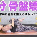 【毎日7分】寝ながらできる骨盤矯正ストレッチ!!股関節を緩めて下半身をスッキリさせよう!!