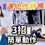 脊醫王鳳恩 – 退化性脊椎側彎 ( Degenerative Scoliosis)