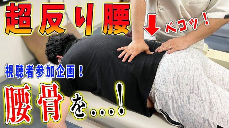 【ボキボキ整体】腰がヤバイ!超反り腰のため危険信号!ボキボキ矯正で腰骨を…【@【福岡 整体】MKカイロ 】