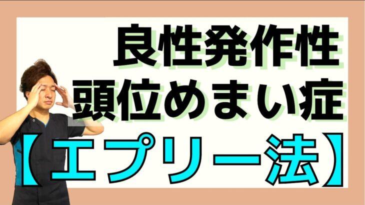 【めまい】良性発作性頭位めまい症の改善方法(エプリー法) 整体院 尚〜NAO〜