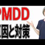 【PMDD 月経前不快気分障害】原因と㊙️対策法とは?!(札幌 婦人科)