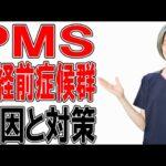 月経前症候群(PMS)の原因と㊙️対策法とは?!(札幌 婦人科)