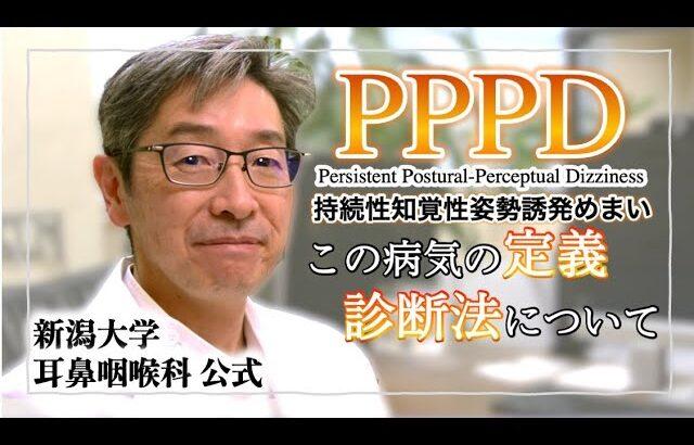 持続性知覚性姿勢誘発めまい(PPPD)とは何か、どう診断するか。