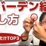 【医師解説】ヘバーデン結節の治療方法TOP3【指の痛み・第一関節】