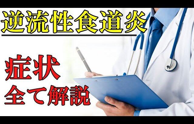 胸焼け、喉のつまり感、咳…【逆流性食道炎】の 7つの症状 を消化器内科医が解説