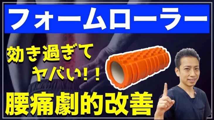 【フォームローラー】腰痛や坐骨神経痛にめっちゃ効く!!筋膜リリースして劇的に改善する効果的な使い方