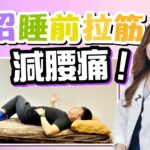 脊醫王鳳恩 – 五招睡前拉筋減腰痛