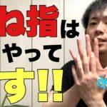【ばね指の治し方】バネ指らくらく改善法!【大阪 整体】