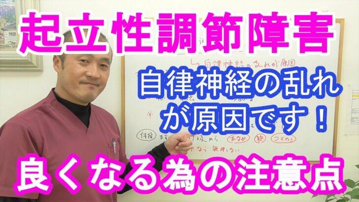 【自律神経を整える♪】起立性調節障害を良くするための体操と注意点について~石川県小松市のワイズ整体院~