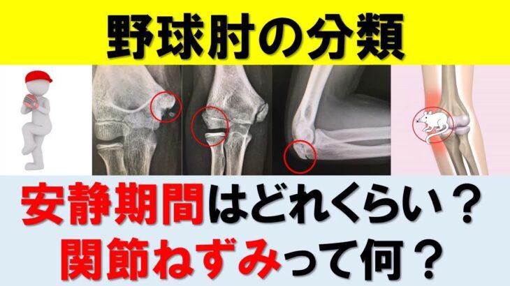 野球肘のタイプ(内側型、外側型、後方型)の症状と野球肘の関節ねずみや安静期間はどれくらい?など疑問を解決します!