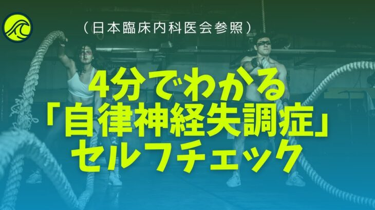 4分でわかる「自律神経失調症」セルフチェック(日本臨床内科医会参照)