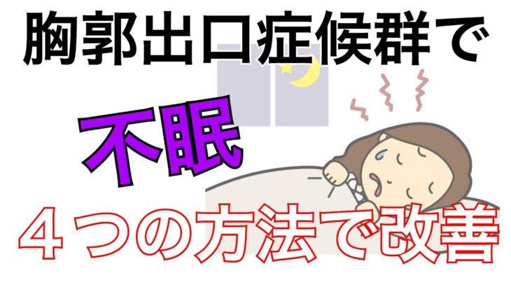 胸郭出口症候群で痛みで不眠に。改善するために必要な4つの方法|兵庫県西宮市ひこばえ整骨院・整体院